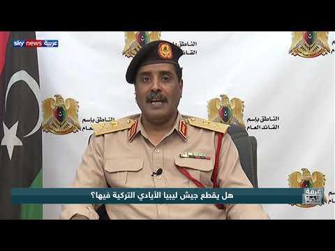 أحمد المسماري: نعمل بشكل استخباراتي موسع داخل ليبيا لجمع المعلومات بشأن التدخلات الخارجية  - نشر قبل 5 ساعة