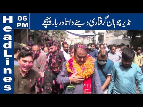 Lahore News HD | 06 PM Headlines | 29 May 2021