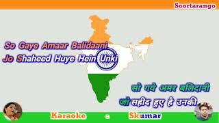 Aye Mere Watan ke Logo Karaoke With Scrolling Hindi&Eng Lyrics/ए मेरे वतन के लोगो कराओके
