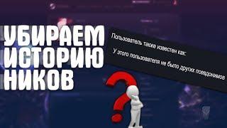 Удаляем ИСТОРИЮ НИКОВ в STEAM! (2019 - РАБОТАЕТ)