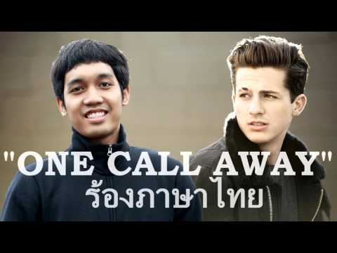(ร้องภาษาไทย) One Call Away - Charlie Puth Thai Version Cover by Mean Wisama