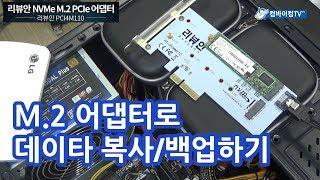 M.2 어댑터 이용한 데이타복사하기 - 컴바이컴TV
