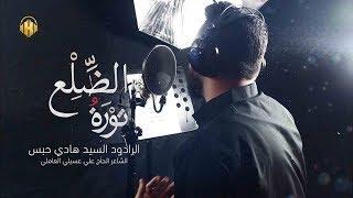 ثورة الضلع - الرادود السيد هادي حبس