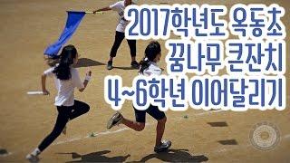 2017 진천옥동초 운동회 고학년 이어달리기