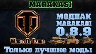 Модпак для world of tanks.сборка модов 0.8.9