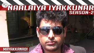 Mayakkannadi  Short Film By Prince  Naalaiya Iyakkunar 2