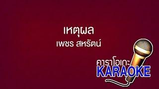 เหตุผล - เพชร สหรัตน์ [KARAOKE Version] เสียงมาสเตอร์