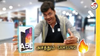 Samsung Galaxy A50 Unboxing - HandOn-Review நிஜ உண்மை | Tamil Tech