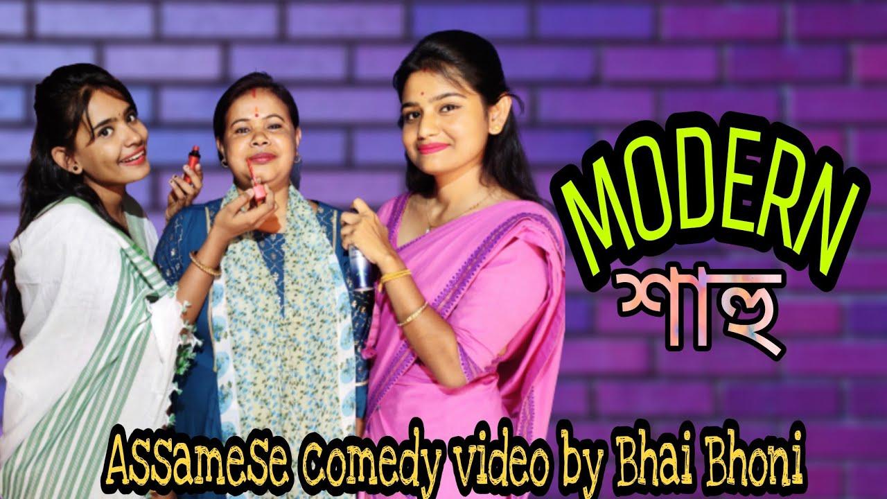 Modern শাহু💃, Assamese comedy video by Bhai Bhoni