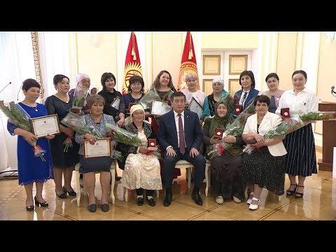 видео: Жээнбеков Баатыр ЭНЕЛЕРДИ сыйлап УШУНДАЙ деди | Акыркы Кабарлар