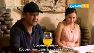 Кара Шанырак 94 серия Қара Шаңырақ 94 серия смотреть онлайн