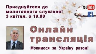 Молитва за Україну! 3 квітня 2020. Михайло Паночко, Анатолій Козачок, Олександр Озеруга