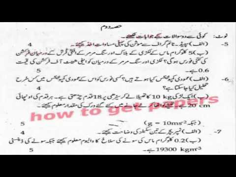 past papers 2016 lahore board 9th class physics