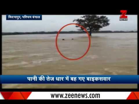 Flood sweeps away bike riders in West Bengal | बाढ़ के तेज बहाव में बह गए बाइक सवार