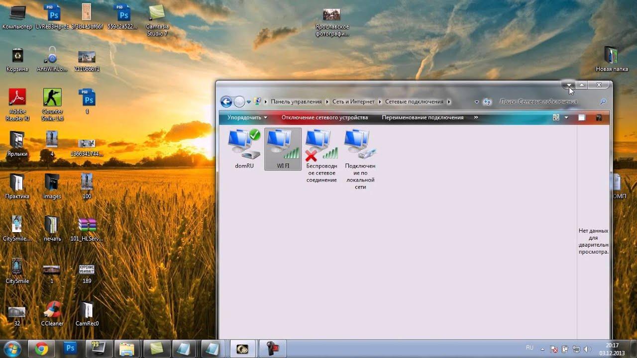 Как ноутбук сделать точкой доступа wifi windows 7