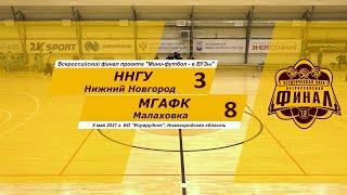 Обзор Мини футбол в Вузы Финал ННГУ МГАФК 3_8