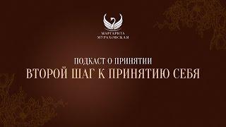 Второй шаг к принятию себя Маргарита Мураховская