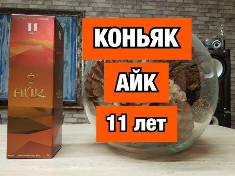Коньяк Айк 11 лет, обзор и дегустация.