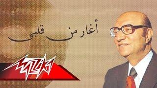 Aghar Min Kalby - Mohamed Abd El Wahab أغار من قلبى - محمد عبد الوهاب