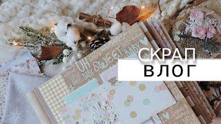 Скрапбукінг VLOG: НГ папір, подарунки і очі оленя