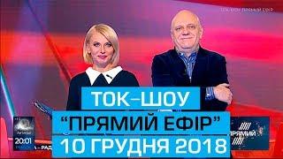 """Ток-шоу """"Прямий ефір"""" з Миколою Вереснем та Світланою Орловською від 10 грудня 2018 року"""