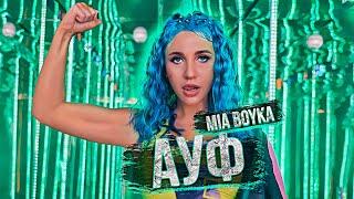 MIA BOYKA - АУФ