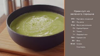 Крем-суп из зеленого горошка от шеф-повара Chefshows by Novikov