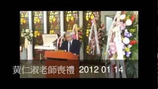 2012 0114 黃仁淑老師仙逝 ( 2 )