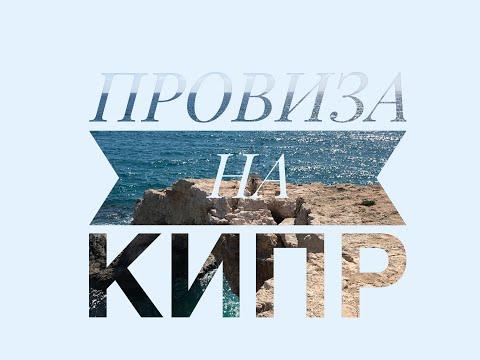 #9 Провиза на Кипр для россиян