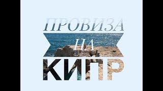 видео виза на кипр