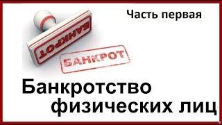видео Банкротство физических лиц