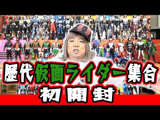 【はじめての全コレクション開封!】歴代仮面ライダー大集合!【フィギュア】