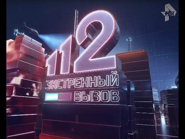 Экстренный вызов 112 эфир от 22.01.2020 года