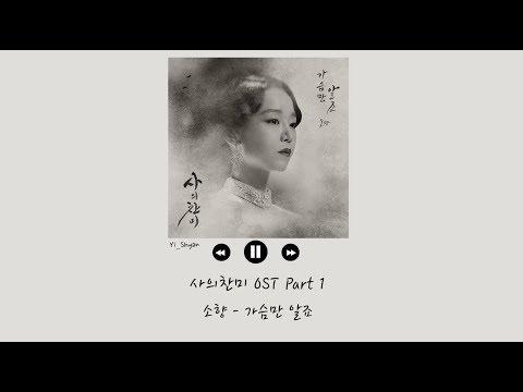 [韓繁中字] 素香(소향/Sohyang) - 只有心知道(가슴만 알죠) - 死之詠贊 사의찬미 OST Part 1