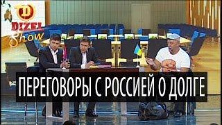 Переговоры с Россией о долге Украины — Дизель Шоу — выпуск 8, 11.03