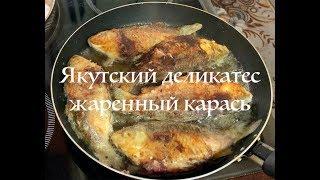 Якутский деликатес