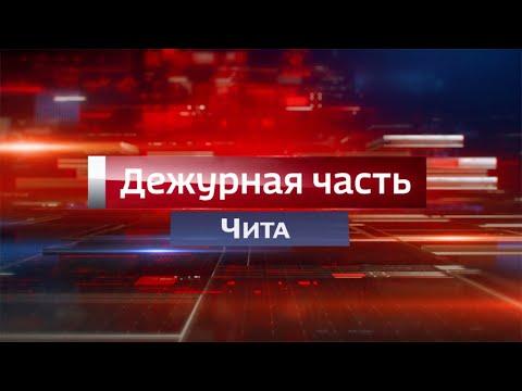 """""""Вести-Чита. Дежурная часть"""","""