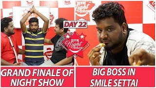 Big Boss in Smile Settai | Grand Finale Of Night Show | Day 22 | Smile Settai