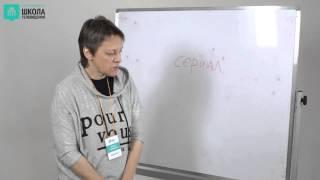 Сериал. Сценарий. Урок 5 / VideoForMe - видео уроки