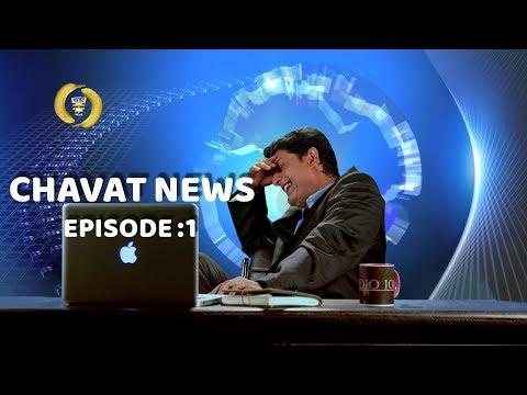 चावट News : Episode 1