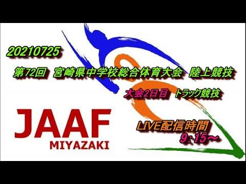 20210725 第72回宮崎県中学校総合体育大会陸上競技トラック競技