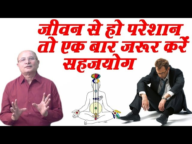 ?????? ?? ?? ?????? ?? ?? ??? ???? ???? ?????? || How to be happy || Dr I.S Bansal || Sahajyog TV