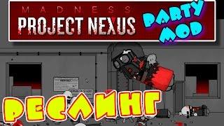 зАВАЛИЛ БОССА  Madness Project Nexus Party Mod  Прохождение на русском языке #5