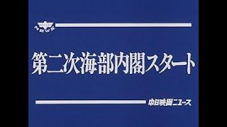 [平成3年1月] 中日ニュース No.1639_2「第二次海部内閣スタート」