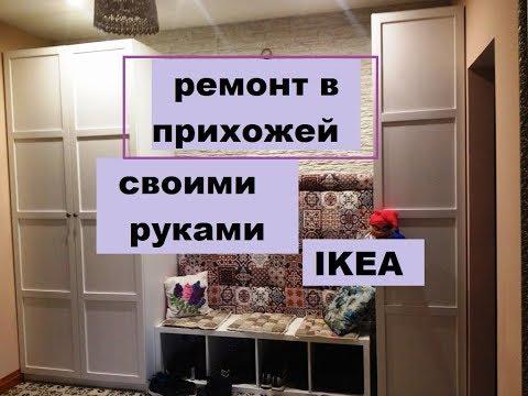 ИКЕЯ Ikeahack