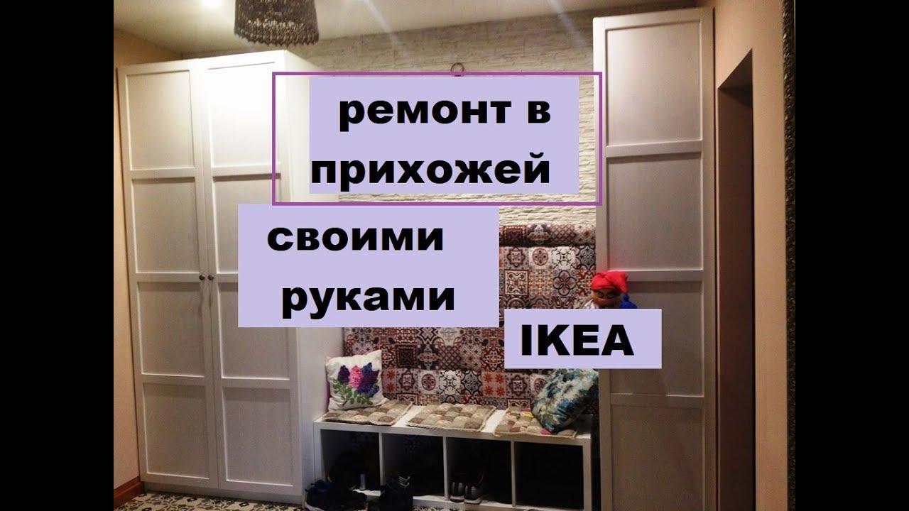 Икеа каталог товаров полка для обуви Киров - YouTube