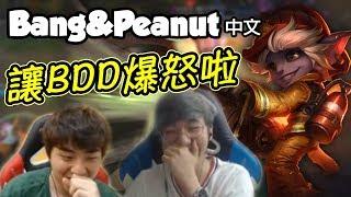 [Bang 中文] 他們依然合作無間 讓BDD爆氣怒吼!這是要加入KZ的節奏嗎QQ (中文字幕) -LoL英雄聯盟