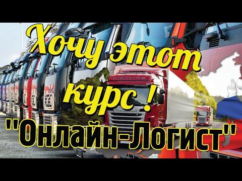 Хочу этот курс! 2000-3000 рублей в день! Реальный заработок онлайн.Онлайн-ЛогистVIP!