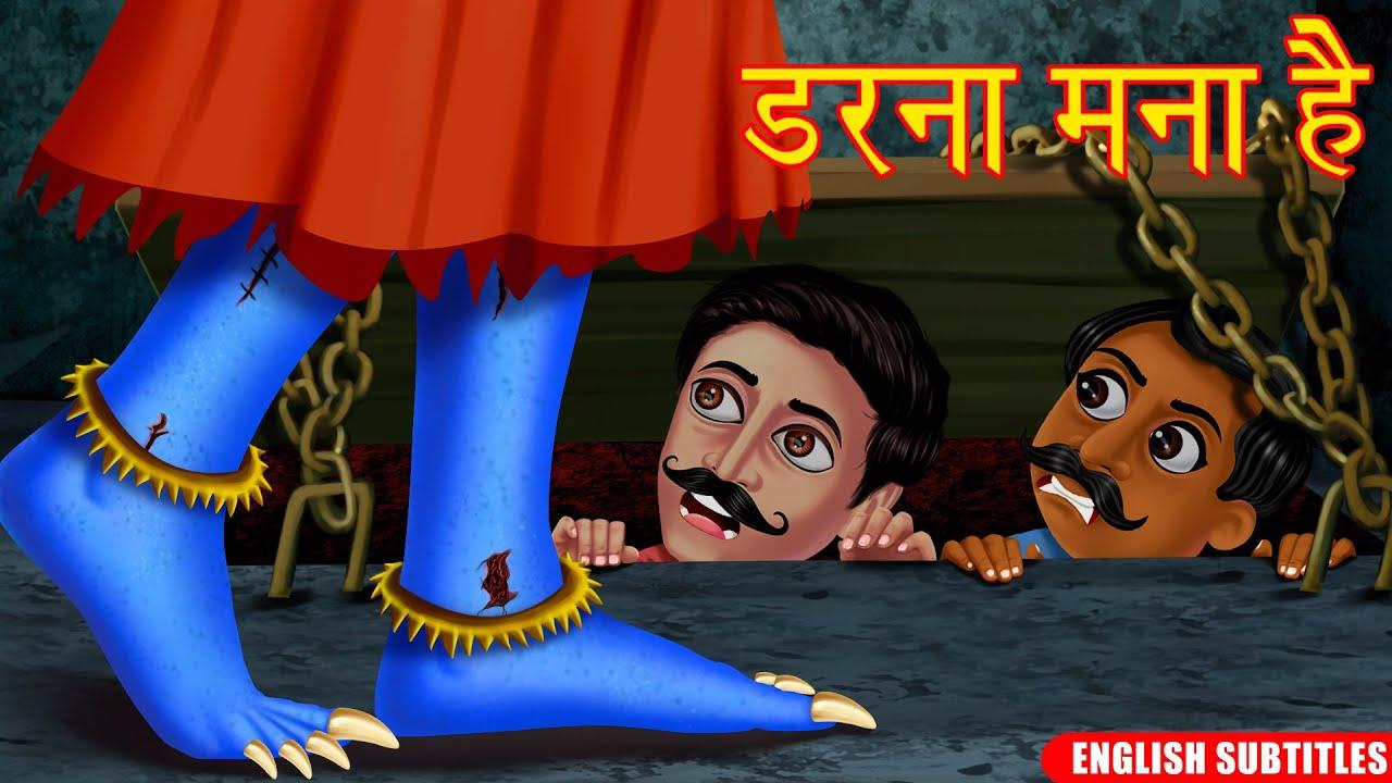 Download डरना मना है | दूधवाली चुड़ैल Part 2 | Hindi Horror Stories | Hindi Stories | Kahaniya in Hindi |