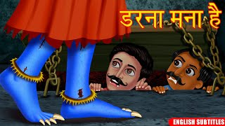 डरना मना है | दूधवाली चुड़ैल Part 2 | Hindi Horror Stories | Hindi Stories | Kahaniya in Hindi |